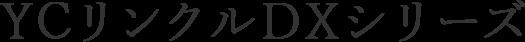 YCリンクルDXシリーズ