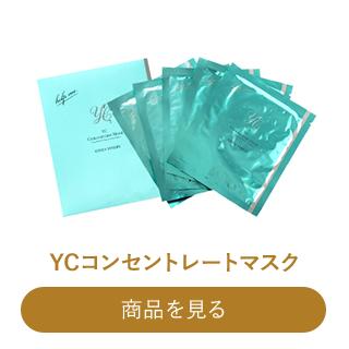 YCコンセントレートマスク