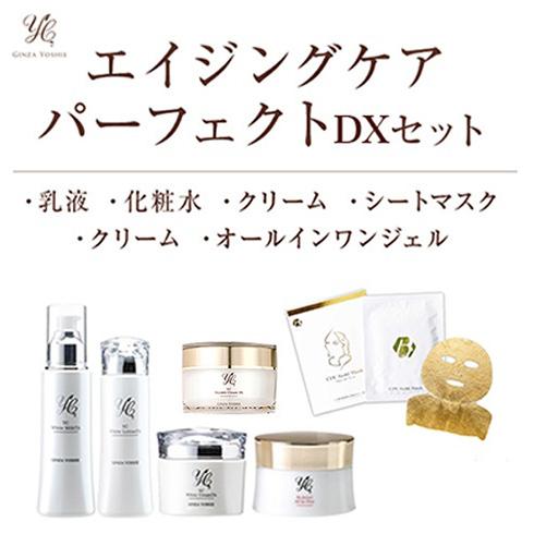 YCリンクルクリームDX 30g(塗るボト+)