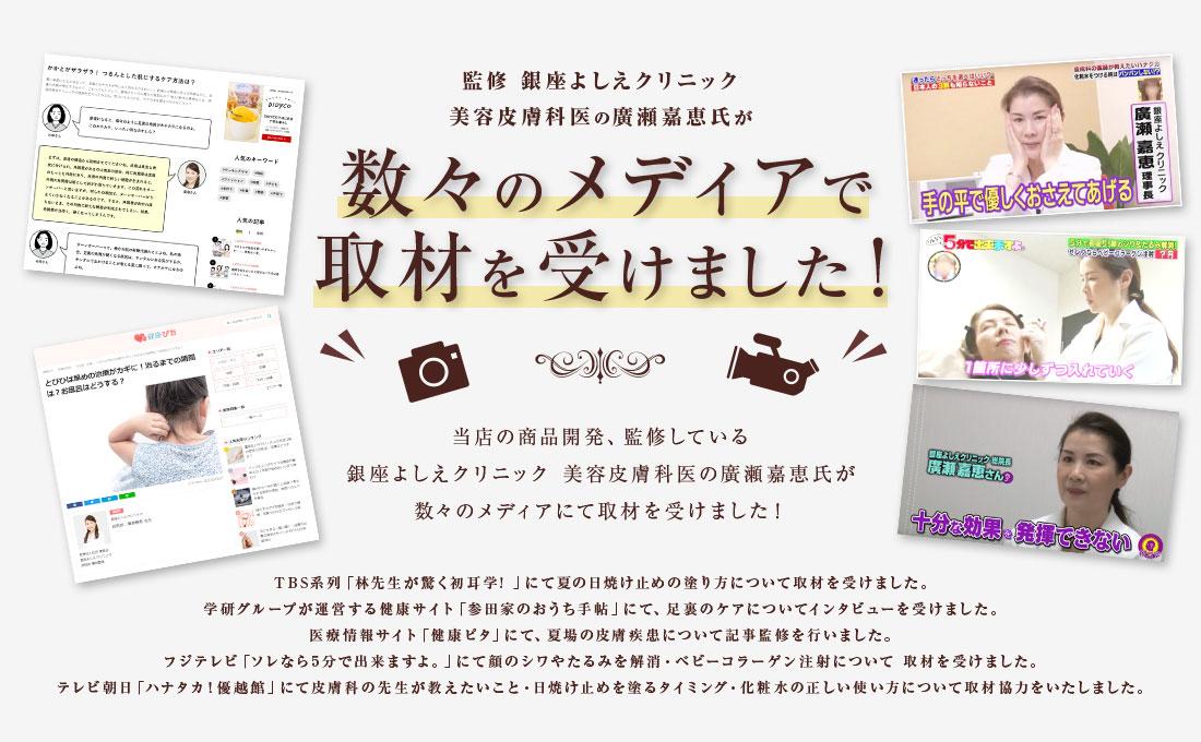 監修 銀座よしえクリニック 美容皮膚科医の広瀬嘉恵氏が数々のメディアで取材をうけました!